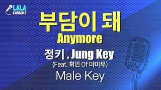 정키 _ 부담이 돼(Jung Key – Anymore) (Feat. 휘인 Whee In of MAMAMOO) (남자키,Male) / LaLa Karaoke 노래방