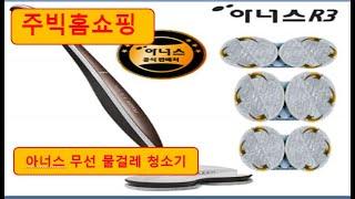 아너스 무선물걸레 청소기  업그레이드 신제품 (걸레 3…