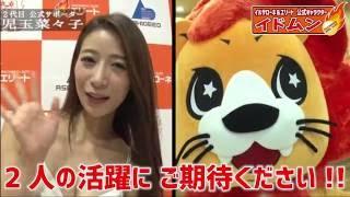 新公式サポーター!児玉菜々子さん初来店動画☆ 児玉菜々子 検索動画 7