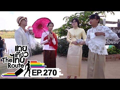 เทยเที่ยวไทย The Route | ตอน 270 | เก็บตกภาคอีสาน ร้อยเอ็ด-มหาสารคาม