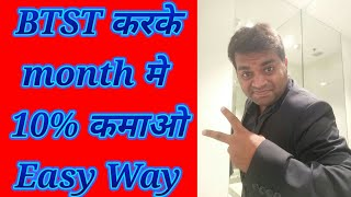 How To Earn money from stock market| Earn money Tips| 10 percent In one month