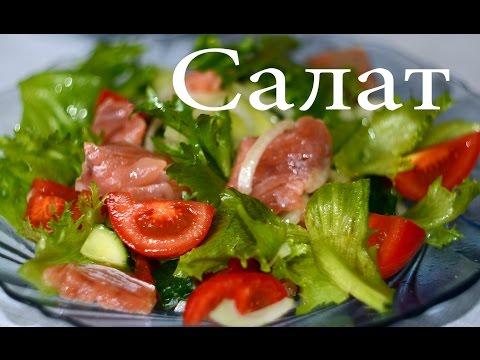 Легкий салат 98 рецептов с фото рецепты с фотографиями