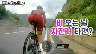 비 와도 탈거잖아요?자전거 100km타고 세차하는 영상