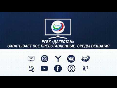 РГВК «Дагестан» в цифре