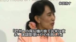 2012/6/15 スー・チーさん、記者会見中に嘔吐 スーチー 検索動画 8