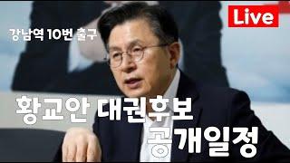 황교안 대권후보 공개 일정 부정선거를 말하다!!