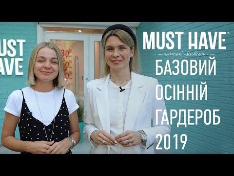 Базовий осінній гардероб 2019 від MUST HAVE