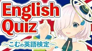 【英会話】カオスすぎ!?こむの英会話力テスト!英語勉強しますノノ*ゝω・´*D(☆)・*:.【Vtuber】【English】【星名こむ】