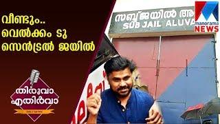 Welcome for Dileep to central jail | Thiruva ethirva | Manorama News
