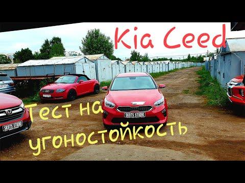 🔥 Тест на угон Kia Ceed