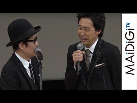 """リリー・フランキー&大泉洋、""""爆笑""""掛け合いで会場沸かす 「第59回ブルーリボン賞」"""