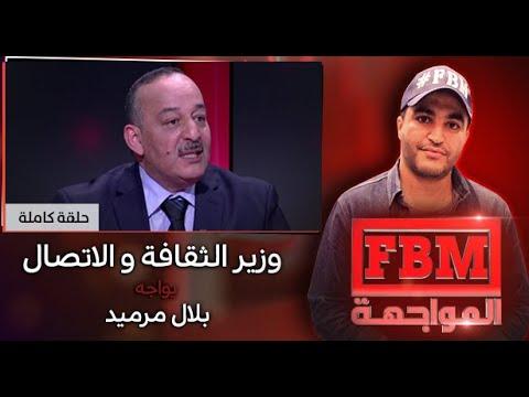وزير الثقافة و الاتصال في مواجهة بلال مرميد