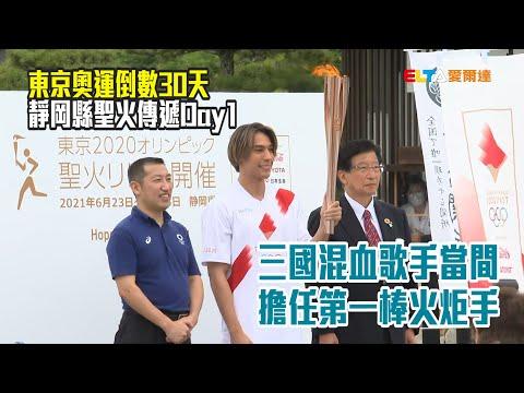 【奧運倒數30天】奧運聖火抵達靜岡 透過傳遞一覽美景/愛爾達電視20210623