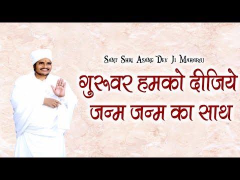 गुरूवर हमको दीजिये जन्म जन्म का साथ || Sant Shri Asang Dev Ji Maharaj || सुखद सत्संग