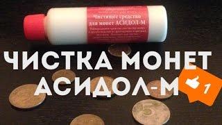 Чистка монет! Асидол-М
