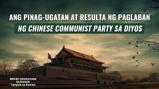 """""""Red Re-Education sa Bahay"""" - Ipinaliwanag ng mga Kristiyano ang Pinag-ugatan at Resulta ng Pagkalaban ng Chinese Communist Party sa Diyos (Clip 3/7)"""