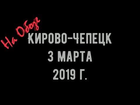 Кирово-Чепецк 3 марта 2019
