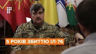 «Буду захищати себе до кінця» — звинувачений у трагедії ІЛ-76 генерал Назаров