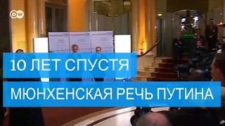 Как Путин ругал Запад 10 лет назад   мюнхенская речь президента РФ