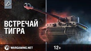 Tiger I Hammer в World of Tanks на Xbox и PS4