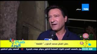 صباح الورد - لقاء الفنان محمد الحلو بعد إحيائه حفل ناجح فى