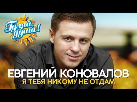 Евгений Коновалов - Я тебя никому не отдам - Душевные песни