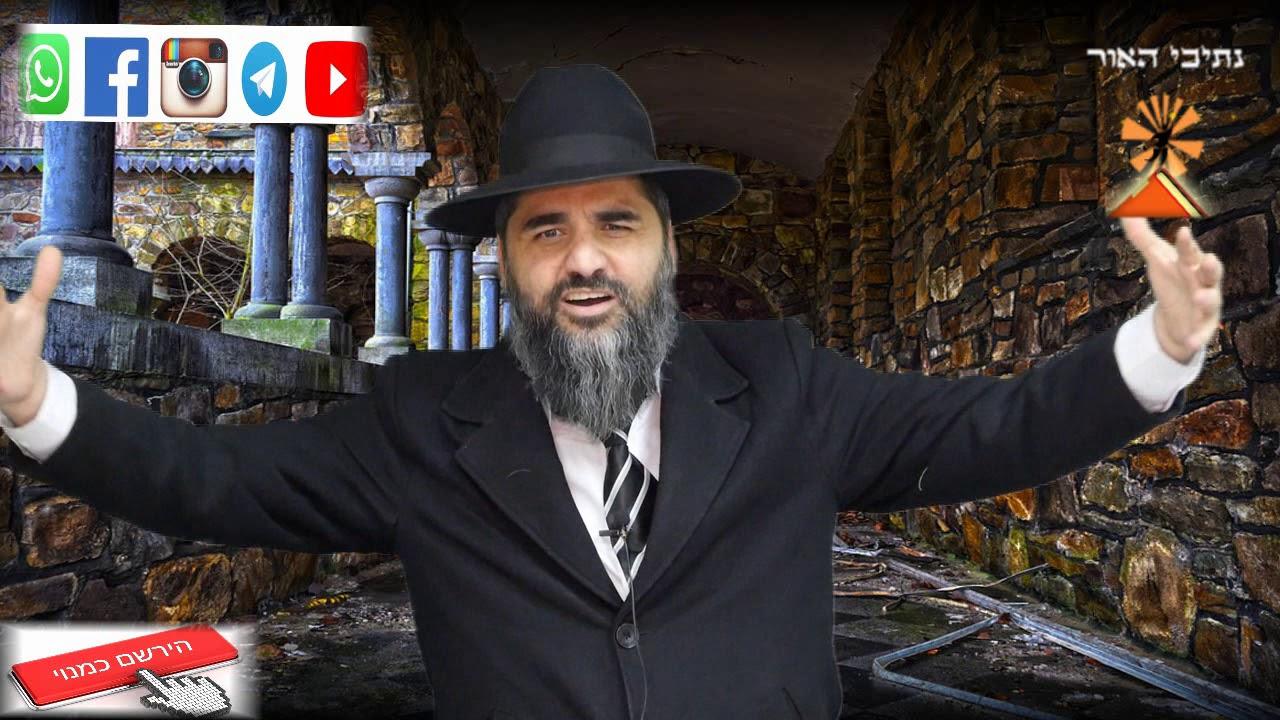 """הרב יונתן בן משה - חידוש ענק מתהילים !! """" שבתי בבית ה' או לבקר בהיכלו ? """" חזק ביותר !!"""