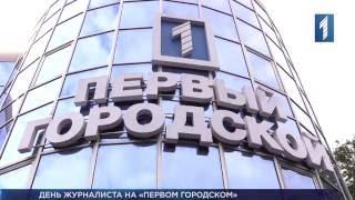 День журналиста на «Первом Городском»