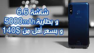 فتح صندوق و مراجعة هاتف هوت 8 من انفنكس / Infinix hot 8