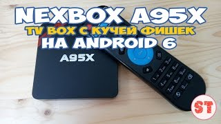NEXBOX A95X - TV BOX с кучей фишек на Android 6, распаковка и подробный обзор