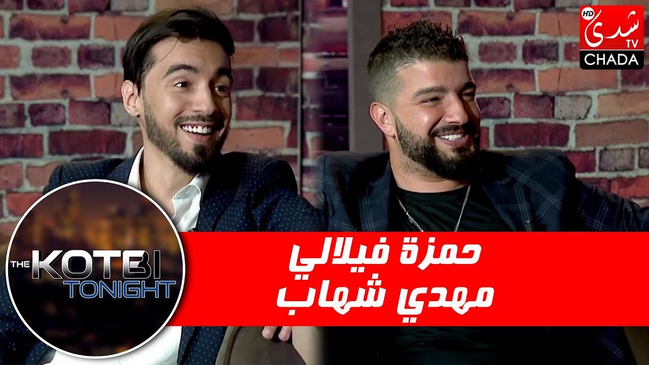 برنامج The Kotbi Tonight - الحلقة 13 | حمزة فيلالي و مهدي شهاب | الحلقة كاملة