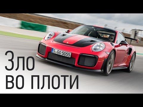 Тест Porsche 911 GT2 RS 700 сил и задний привод