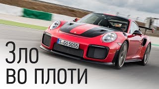 Тест Porsche 911 GT2 RS: 700 сил и задний привод