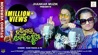 Hajigala Neula Chhua | Odia Item Song | Studio Version | Rani Panda & PK | Jhankar Muzik