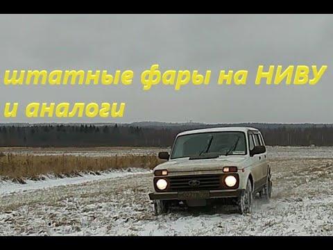 "Нива в Нижнем Новгороде часть 1 ""Оптика на НИВЕ"". #10"