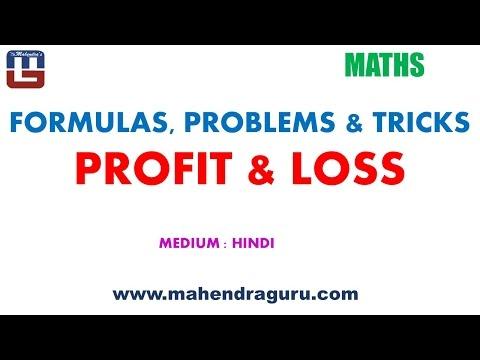 Formulas, Problems &Tricks : Profit & Loss - Hindi Version