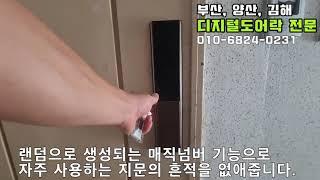 부산 북구 만덕동 삼성 푸시풀 도어락 설치[010-68…