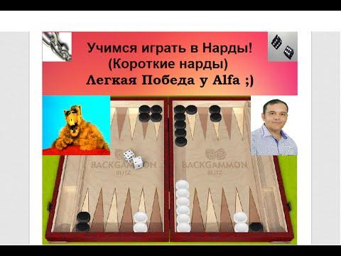 Учимся играть в Нарды! (Короткие нарды) Легкая Победа у ...