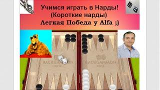 Учимся играть в Нарды! (Короткие нарды) Легкая Победа у Alfa ;)