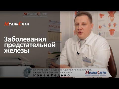 Предстательная железа - функции и причины заболевания