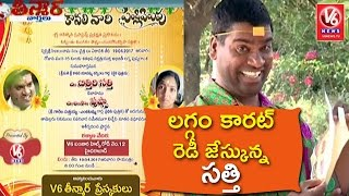Bithiri Sathi Satire On RBI Withdraw Limit For Marriages | Teenmaar News | V6 News