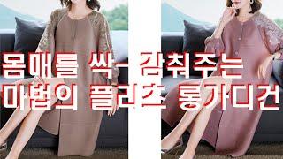 주름옷 트위키 플리츠 pleats1350벌룬소매 플리츠…