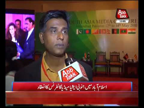 South Asia Media Conference Held in Islamabad