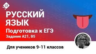 Разбор задания A21 + В5 (Обособленные определения) - 2. Русский язык. ЕГЭ. [Курсы ЕГЭ/ОГЭ]