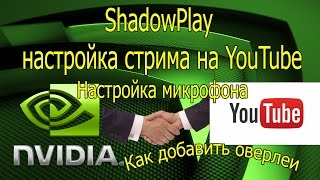 Shadowplay настройка микрофона, оверлеев, стрима на YouTube