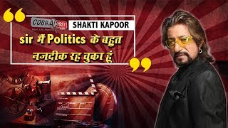 COBRAPOST EXPOSE || OPERATION KARAOKE || SHAKTI KAPOOR | SUBSCRIBE