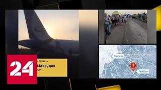 Аварийная посадка А321: что рассказали пассажиры - Россия 24