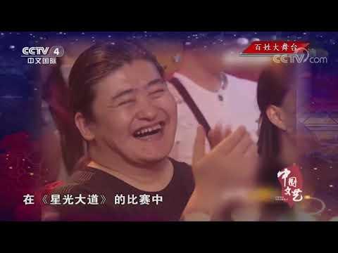 《中国文艺》 20191211