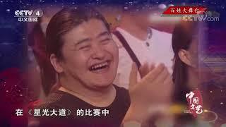 《中国文艺》 20191211 百姓大舞台| CCTV中文国际