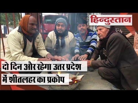 Weather Alert : दो दिन और रहेगा Uttar pradesh में शीतलहर का प्रकोप, लुढ़केगा पारा